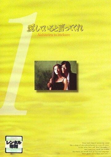 Скажи, что любишь меня (1995) полный фильм