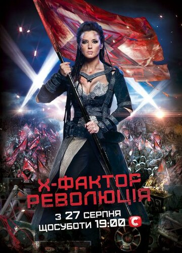 Х-Фактор 2010 | МоеКино