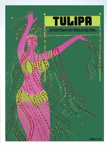 Тюльпан (1967)
