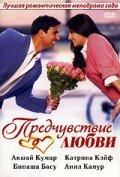 Предчувствие любви / Humko Deewana Kar Gaye (2006)