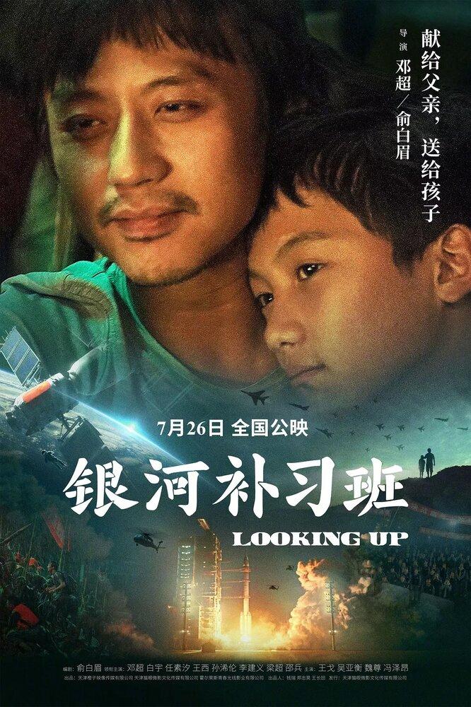 1226458 - Глядя вверх ✸ 2019 ✸ Китай