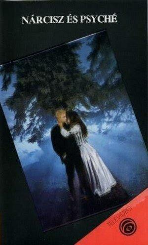 Нарцисс и Психея (1980)