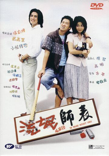 Учитель без мела (2000)