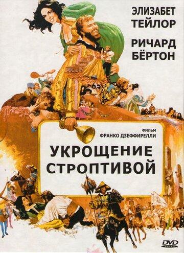Укрощение строптивой 1967