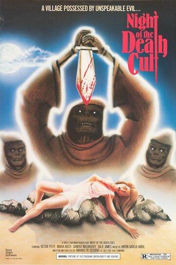 Слепые мертвецы 4 (1975)