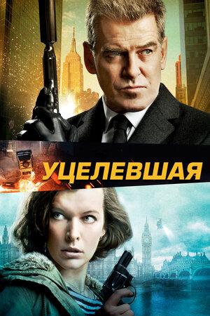 Уцелевшая  (2015)