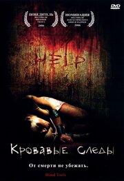 Кровавый след (2006)