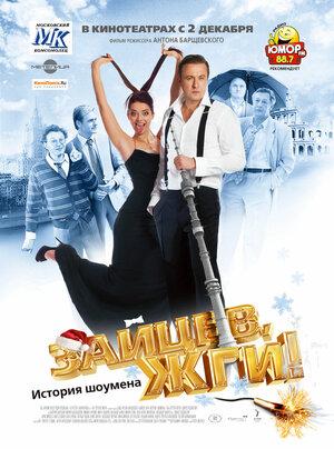 Зайцев, жги! История шоумена (2010)