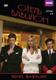 Смотреть онлайн Отель 'Вавилон'