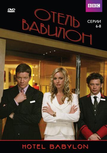 Отель «Вавилон» смотреть онлайн