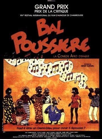 Бал пыли (1989)