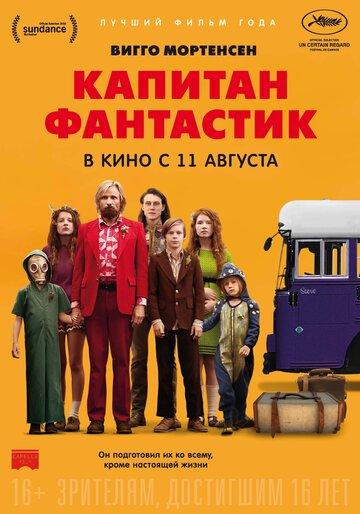 Капитан Фантастик 2016 постер
