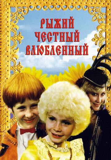 Рыжий, честный, влюбленный (1984)