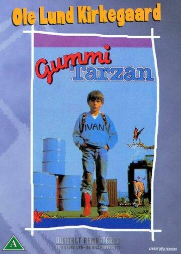Резиновый Тарзан (1981)