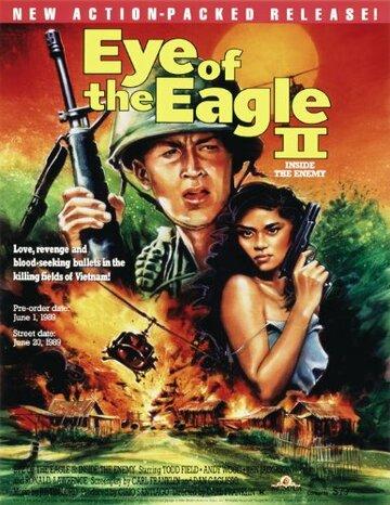 Глаз орла 2: Внутри врага (1989)