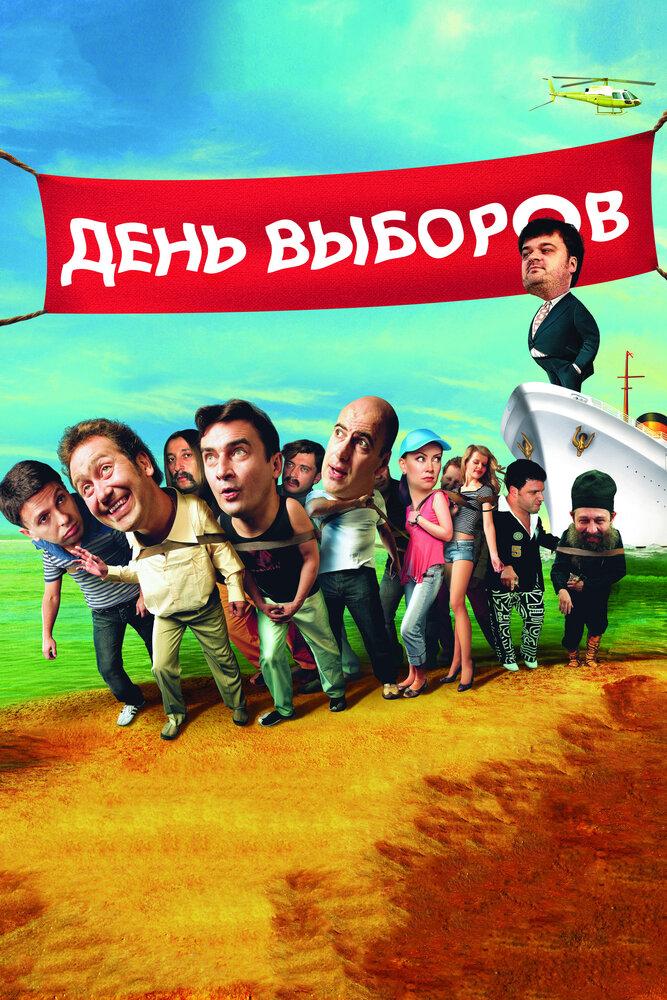 скачать торрент фильм день выборов