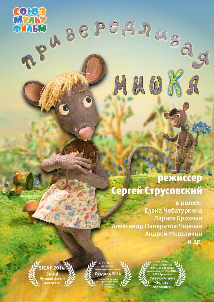 Мультфильм Привередливая Мышка Скачать Торрент - фото 8