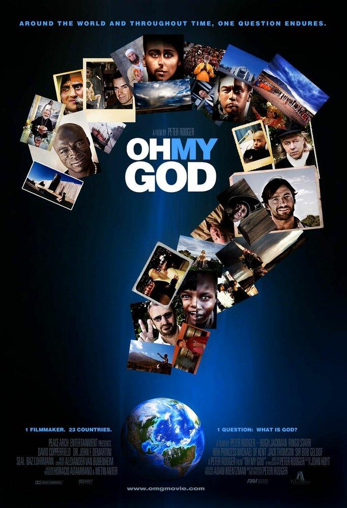 о бог мой фильм