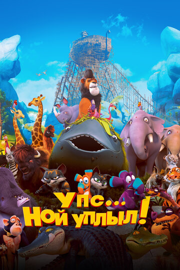 Упс… Ной уплыл! (2015) полный фильм онлайн