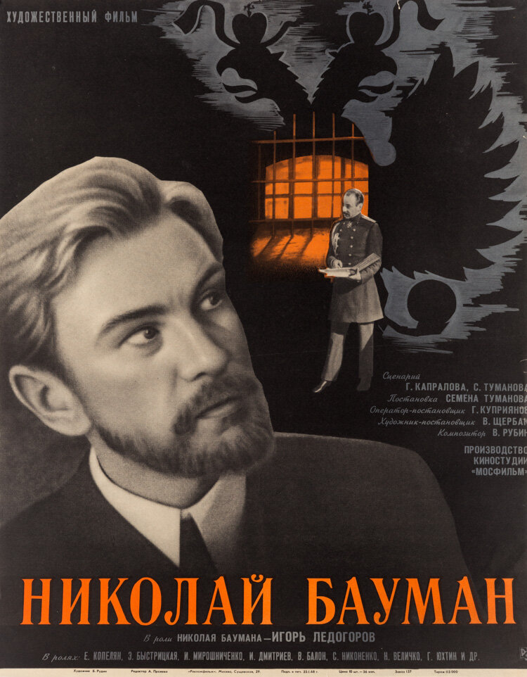Посте Николай Бауман