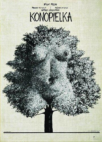 Коноплянка (1981)
