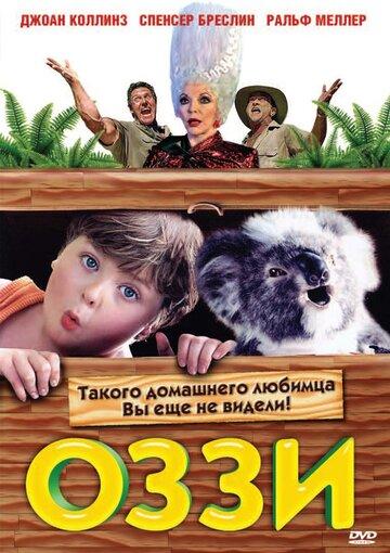 Оззи (2001)