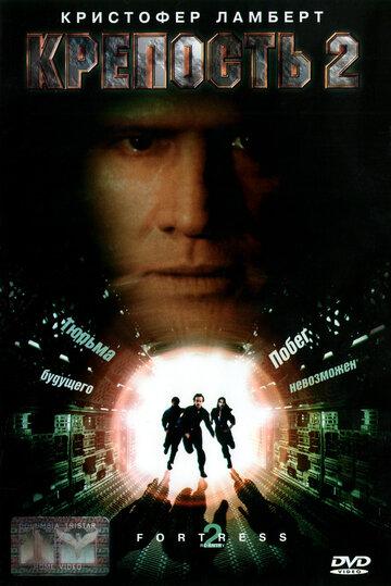 Крепость 2: Возвращение 1999