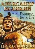 Александр Великий (1956)