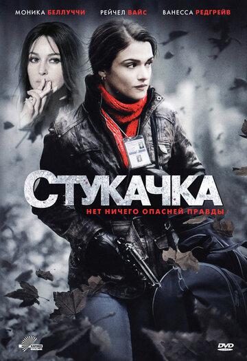 Фильм Стукачка