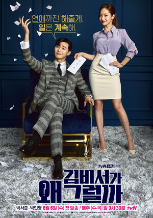 300x450 - Дорама: Что случилось с секретарём Ким? / 2018 / Корея Южная