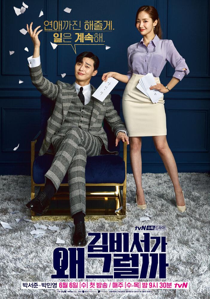 Что случилось с секретарем Ким? 1 сезон 10 серия 2018