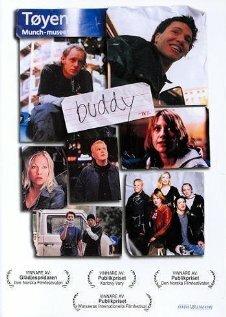Друг (2003)