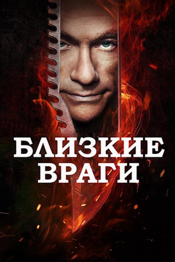 Близкие враги (2013) - смотреть онлайн
