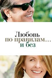 Любовь по правилам и без (2003)