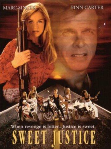 Сладкое правосудие (1992)