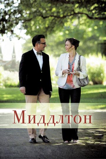 Миддлтон (2013) полный фильм онлайн