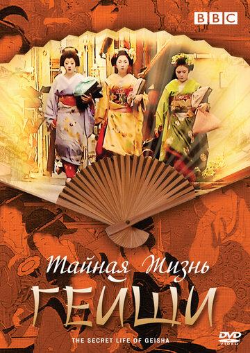 Тайная жизнь гейши (The Secret Life of Geisha)