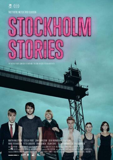 Стокгольмские истории 2013 | МоеКино