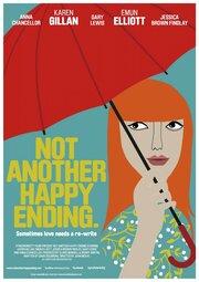 Не просто счастливый конец (2013)