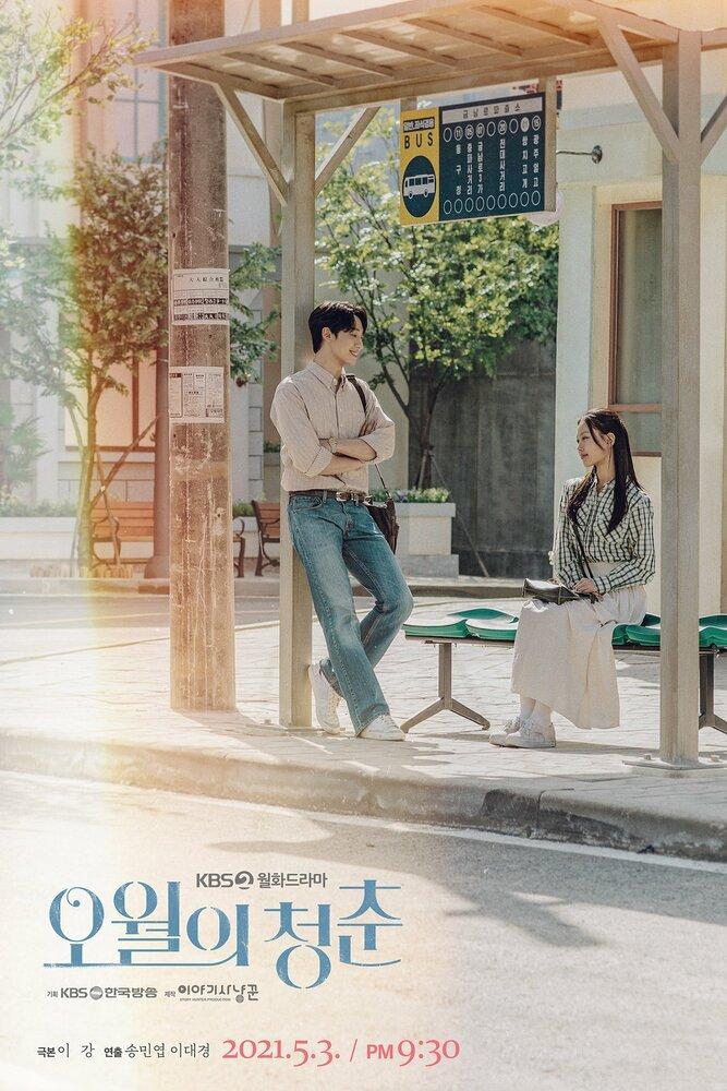 2045729 - Майская молодость ✦ 2021 ✦ Корея Южная