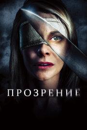 Прозрение (2010)