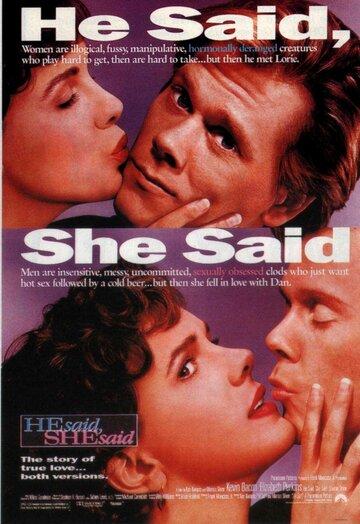 Фильм Он сказал, она сказала