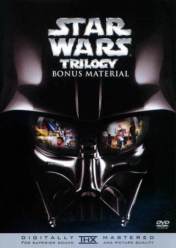 Звездные войны: Империя мечты (2004) полный фильм