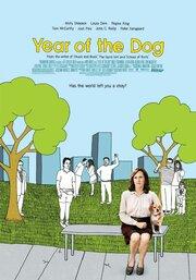 Смотреть онлайн Год собаки