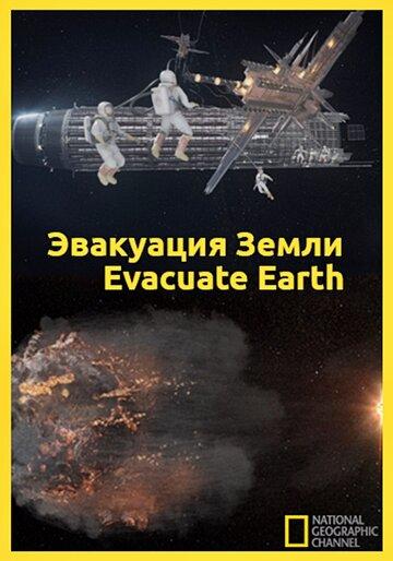 Эвакуация с Земли 2012