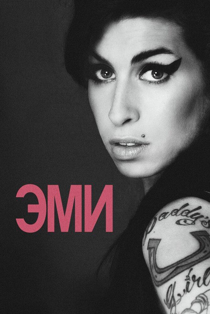 ЭМИ| Amy | Смотреть онлайн HD