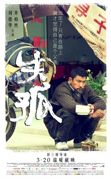 Потеря и любовь (Shi gu)