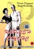 Кармен Джонс (1954)