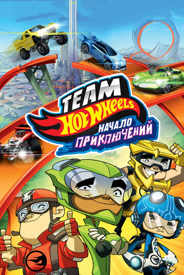 Hot Wheels: ������ ����������� (Hot Wheels: The Origins of Awesome)