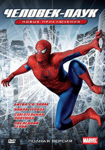 Новый человек паук spider man the new animated